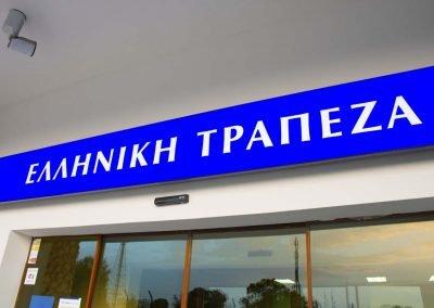 Hellenic Bank signage
